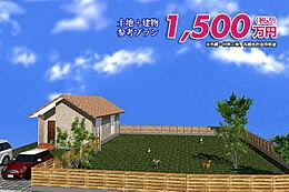 建物参考プラン1150万円(税込)、土地350万円、計1500万円