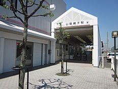 山陽電鉄線「山陽網干」駅