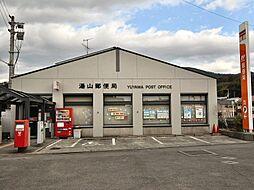 湯山郵便局