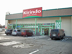 キリン堂郡山筒井店