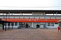 最寄駅:鹿島線...