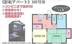 影取アパート[105号室号室]の間取り