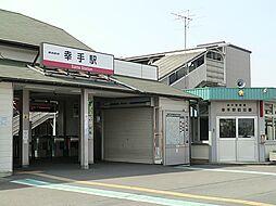 東武鉄道幸手駅