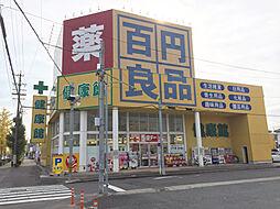 健康館(中川法...