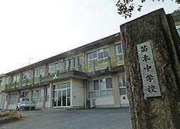 苗木中学校