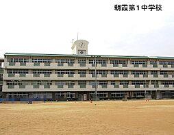 中学校朝霞第1...