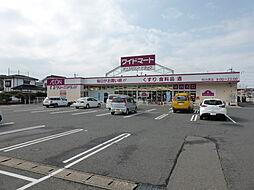 ワイドマート和...