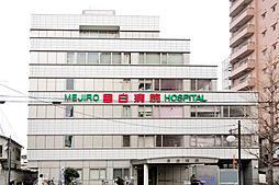 総合病院目白病...