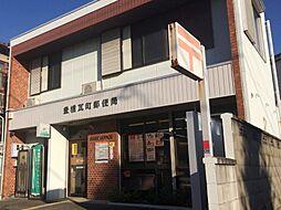豊橋瓦町郵便局...