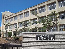 岩岡小学校