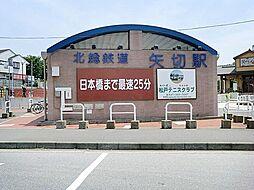 北総鉄道矢切駅
