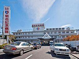 菊名記念病院 ...