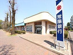 銀行?常陽銀行...