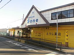 山陽電鉄 曽根...
