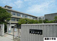 姫路市立飾磨小学校 約1400m