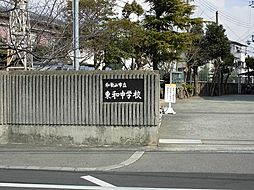 東和中学校