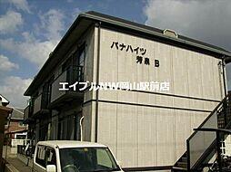 パナハイツ芳泉B[1階]の外観