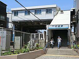 京急「杉田」駅