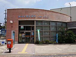 豊田永覚郵便局