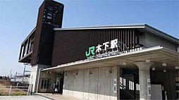 木下駅 JR成...