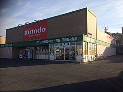キリン堂木幡店