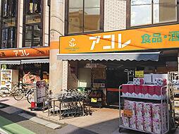 アコレ鶴瀬駅東...