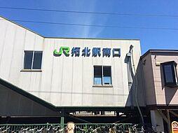 JR「拓北」駅...
