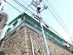 兵庫県神戸市灘区六甲台町の賃貸アパートの外観