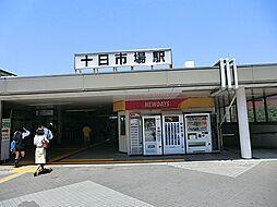 JR横浜線「十...