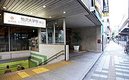 駒沢大学駅 徒...