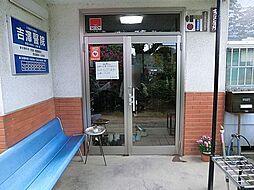 吉澤医院まで3...