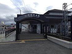 西田原本駅(車利用9分)