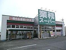 業務スーパー法隆寺店