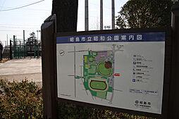 昭和公園:徒歩...