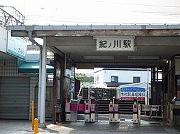 駅紀ノ川駅まで...