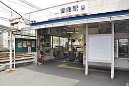 駅妻鹿駅・山陽...
