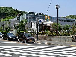 紀ノ国屋鎌倉店...