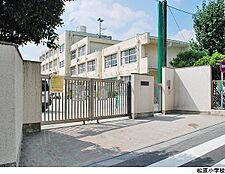 松原小学校