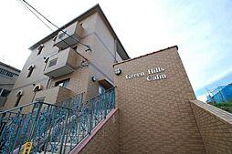 グリーンヒルズカーム[1階]の外観