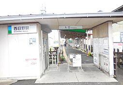 西日野駅 徒歩...