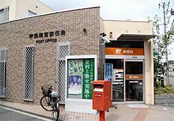 芦屋南宮郵便局...