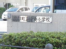 熊取町立西中央...