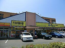 ハナマサ鶴川店...