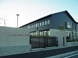 桐原小学校