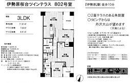 中古マンション 伊勢原桜台ツインテラス 角部屋