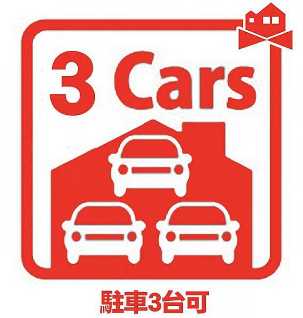 駐車場 3台分あり、カーライフを満喫できます