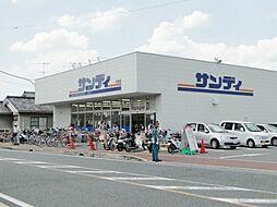 サンディ小倉店