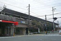 藤阪駅徒歩37...