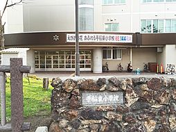 手稲東小学校ま...