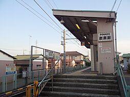 大雄山線岩原駅...